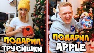 Подарил моей девушке трусишки и Apple ??? Новогодние Подарки на Старый Новый Год