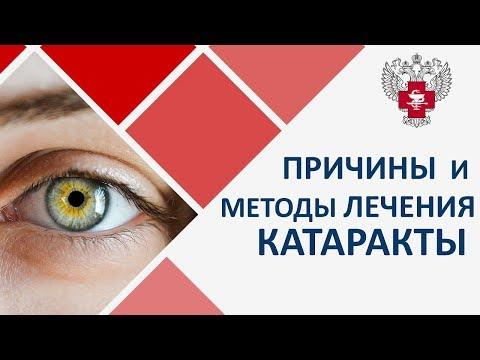 Катаракта глаза операция. 👀 Современные методы операции катаракты глаза. Пироговский Центр. 12+
