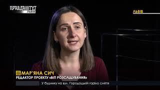 Випуск новин на ПравдаТУТ Львів 10.12.2018
