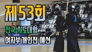 제53회 전국시도대항전 검도대회 여자부 개인전 유원대 이정원 vs 경북대 김상흔