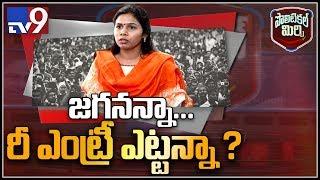 Political Mirchi : వైసీపీలో ఎంట్రీ కోసం అఖిలప్రియ ప్రయత్నాలు - TV9