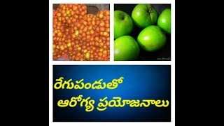 jujube fruit benefits in telugu - ฟรีวิดีโอออนไลน์ - ดูทีวี