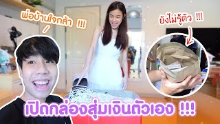 แกล้งแฟน เอาเงินเก๋ไปเปิดกล่องสุ่มปีใหม่!! (Kaykai&Sprite)