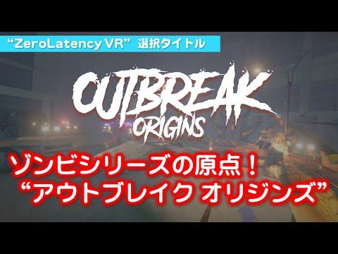 【東京ジョイポリス:1st Floor】ZeroLatency VR 選択タイトル③ OUTBREAK ORIGINS(アウトブレイクオリジンズ)