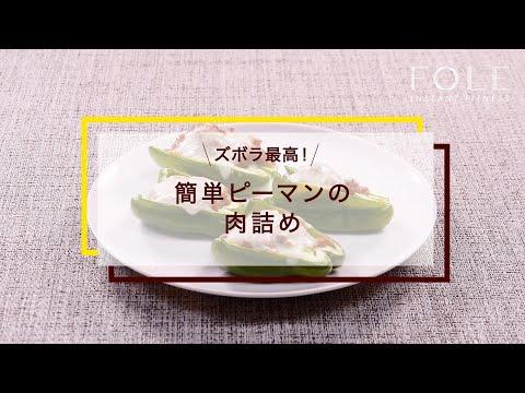 【高タンパク】簡単ピーマンの肉詰めのレシピ