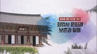 [문화유산 뉴스] 화엄사 문화재, 보존 및 활용 방안 세미나