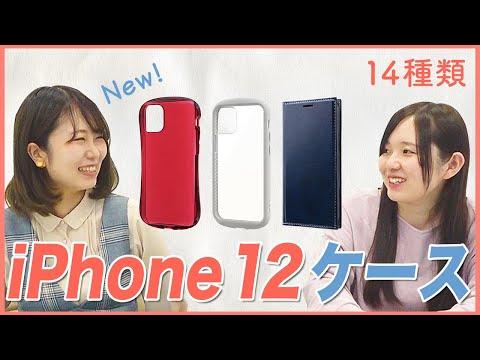 【おすすめ】iPhone 12シリーズのケース(全14種類)を紹介!クリア/シェル型/手帳型【iPhone 12 mini/Pro/Pro Max 対応】