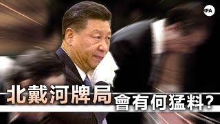 【九鼎茶居】北戴河牌局會有何猛料?