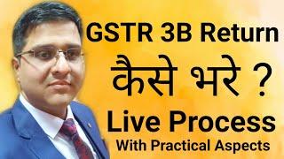 How to File GSTR-3B with GST Payment & Practical Aspects | GSTR3B Return कैसे फाइल करें |
