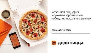 Успешная пиццерия, маркетинг франшизы и победа на локальных рынках. 20 ноября 2017