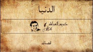كريم العراقي - قصيدة الدنيا ( قلبي مثل دلو المقير ...)