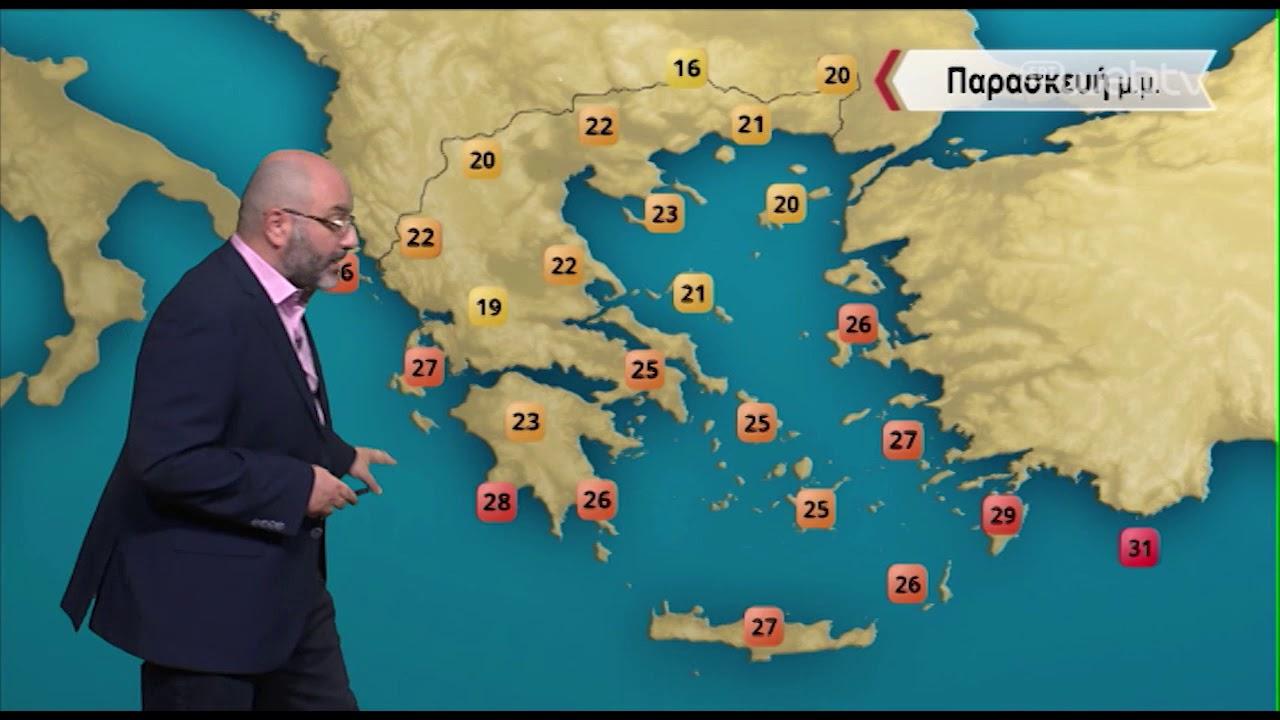 ΔΕΛΤΙΟ ΚΑΙΡΟΥ με τον Σάκη Αρναούτογλου 10.00   20/09/2019   ΕΡΤ
