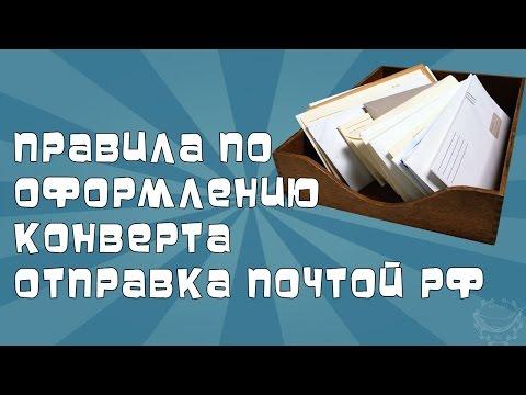 Правила по оформлению конверта. Отправка почтой РФ.