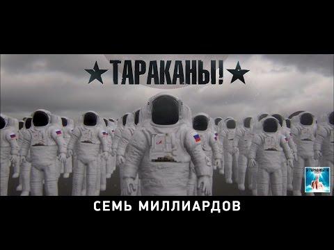 "Тараканы! ""Семь миллиардов"" (Lyric Video)"