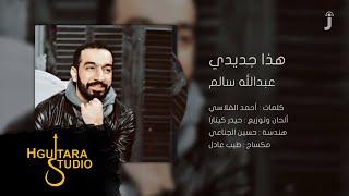 عبدالله سالم - هذا جديدي (النسخة الاصلية) | (Abdullah Salim - Hatha Jdede (Official Audio تحميل MP3