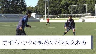 サイドバックの斜めのパスの入れ方 サッカー動画ならサカチャン