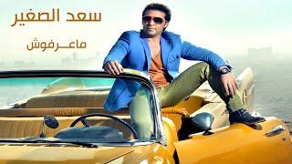 تحميل اغاني Sa'd El Soghayar - Marafosh | سعد الصغير - ماعرفوش MP3