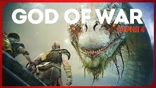 GOD OF WAR #4 ● ЁРМУНГАНД, ЗМЕЙ МИДГАРДА