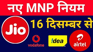 Jio,Airtel Idea Vodafone New MNP Rule from 16 December