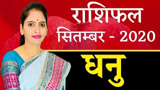 Dhanu Rashi Sagittarius September 2020 Horoscope | धनु राशिफल सितम्बर 2020 | Monthly Horoscope