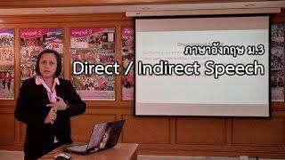 ภาษาอังกฤษ ม.3 Direct / Indirect Speech