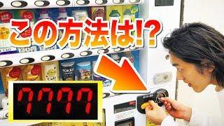 【最新版】自販機でジュースを確実に当てる裏技が凄すぎる!
