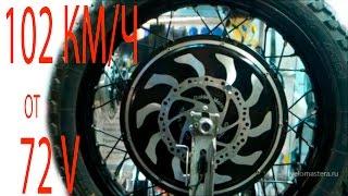 Мотор-колесо Magic Pie-4 Speed + MARK II  - 102 км/ч