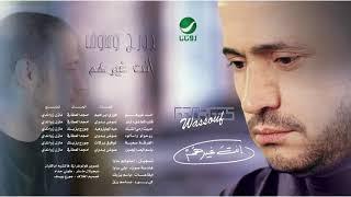 George Wassouf ... Rohow Loh Wisalouh | جورج وسوف ... روحو له واسألوه