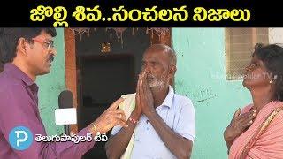 Disha Incident Accused Jollu Shiva and Family Sensational Facts   Telugu Popular TV