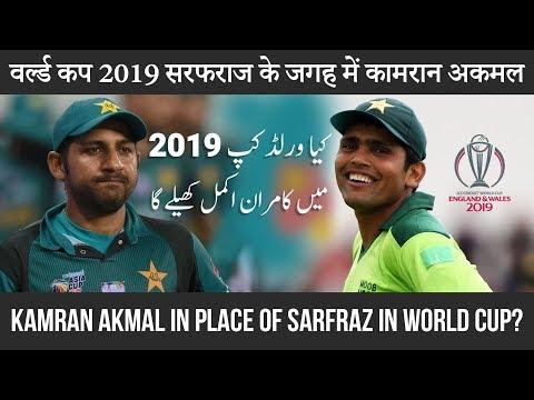 Kamran Akmal in place of Sarfraz in World Cup? | Saqlain Mushtaq Show