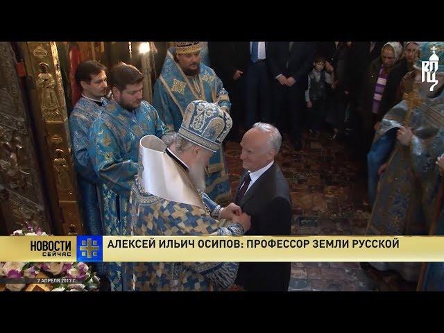 А. И. Осипов: профессор Земли Русской