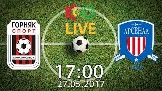 """27.05.17. """"Гірник-Спорт"""" - """"Арсенал-Київ"""". 17:00. LIVE"""
