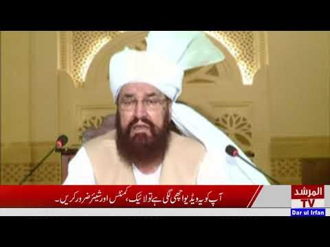 Watch Safr-e-Miraj Aur Deedar-e-Bari YouTube Video