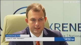 """""""Укрэнерго"""" приостановила коммерческую деятельность из-за второй волны вируса"""