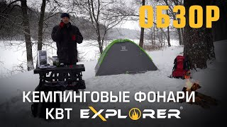 KBT camping flashlights' overview