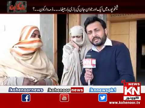 Shikayat 6 Jan 2019 | Kohenoor News |
