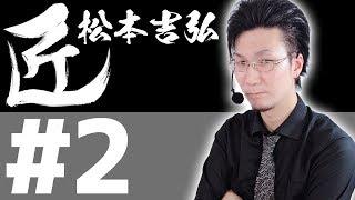 【麻雀の匠  松本吉弘】トッププレイヤーの思考に迫る【#2】