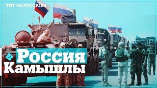 Российские военные стягиваются в нефтяные районы Сирии