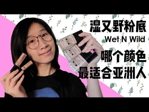 Wet N Wild Photo Focus Foundation Asian Skinstone|湿又野 粉底|遮瑕 混合皮12小时实测&5个颜色试色  亚洲人最适合的颜色