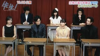 生田斗真、広瀬すず、比嘉愛未などスペシャルトーク映画「先生!、、、好きになってもいいですか?」
