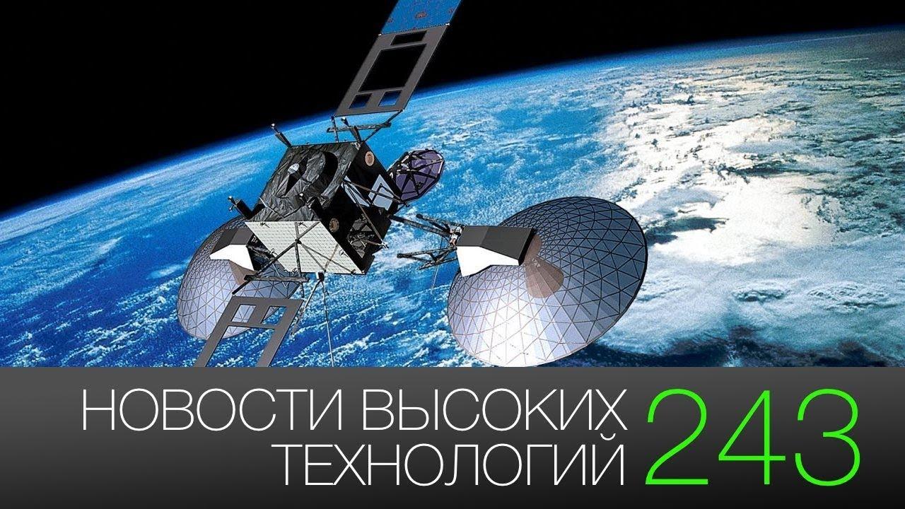#новости высоких технологий 243   Интернет от «Роскосмоса» и Google I/O 2018