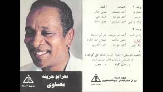 تحميل اغاني Bahr Abou Gresha - El Wada3 / بحر ابو جريشة - الوداع MP3