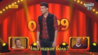 Угарный парень ПОРВАЛ ВСЕХ! Дважды выступал и 2 раза выиграл по 50000 гривен! | Рассмеши комика