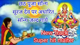 छठ पूजा सॉन्ग सूरज देव पर अधारित सॉन्ग जल्द गाये New Track Super hit maiter ~~Song Writer Channel  IMAGES, GIF, ANIMATED GIF, WALLPAPER, STICKER FOR WHATSAPP & FACEBOOK