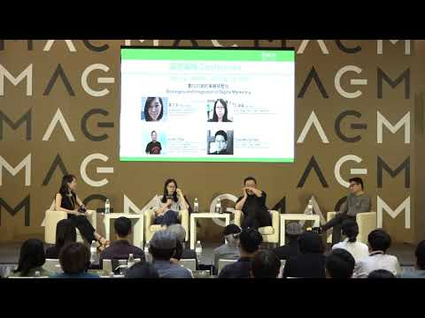 2019 GMA Conference - 數位行銷的策略與整合/Strategies and Integration of Digital Marketing