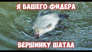 Фидерная рыбалка июль 2017!  Видео снято в 4K Ultra HD. Бешенный клёв.