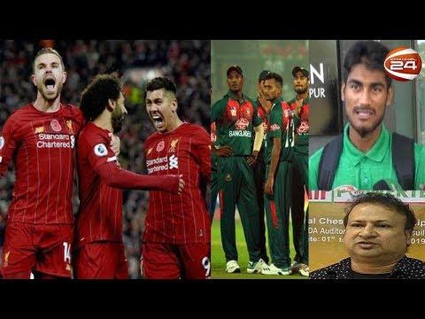 খেলার খবর | Sports 24 | 11 November 2019