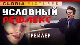 """""""Условный рефлекс""""  трейлер"""