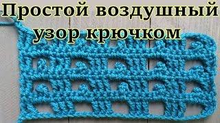 Crochet tutorial. Вязание для начинающих. Простой воздушный узор крючком с пико. Видео урок