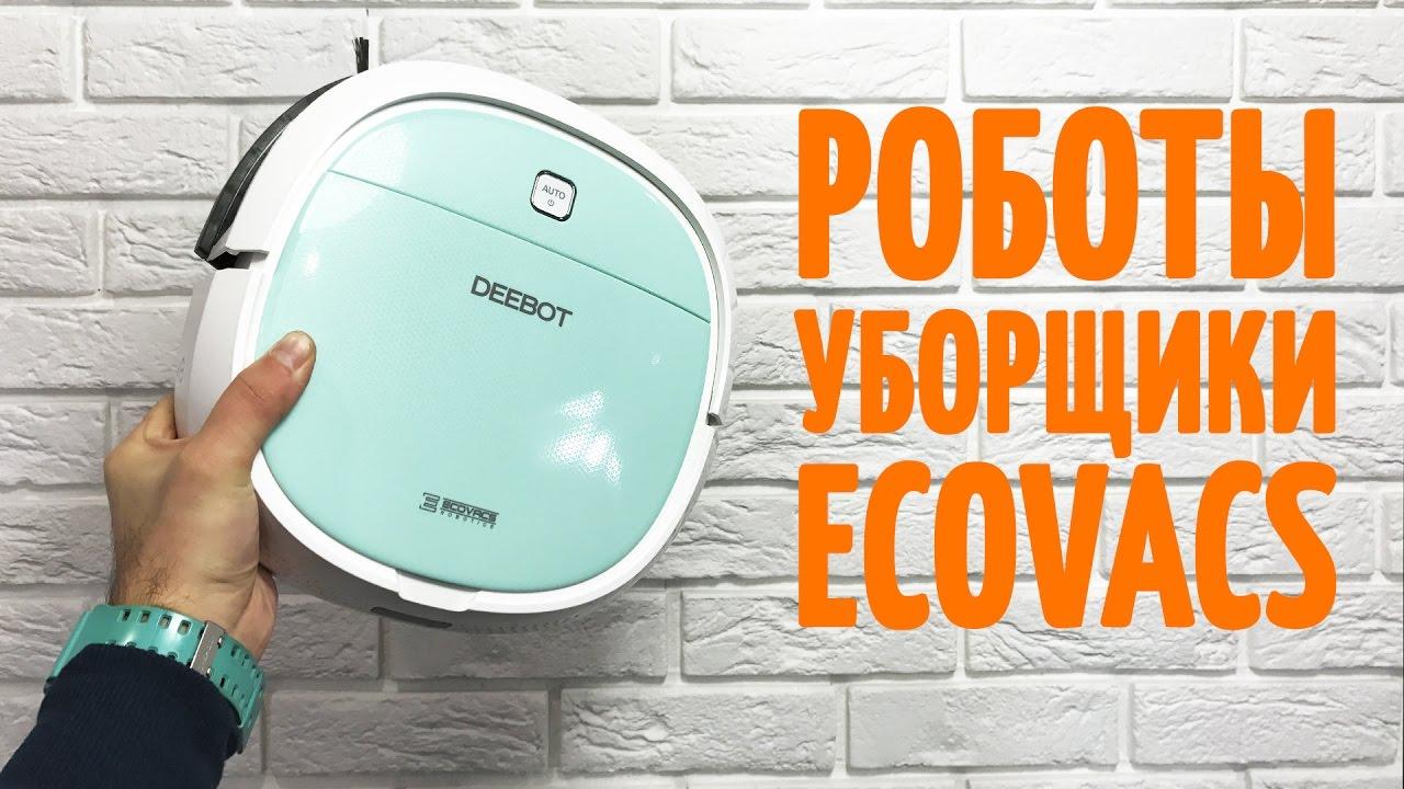 Робот-уборщик ECOVACS DEEBOT DM88 (White/Silver) ER-DM88 video preview